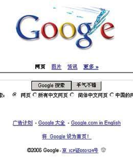 Google.cn涉嫌无照经营有关部门介入调查