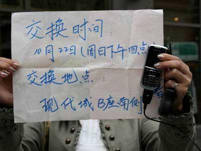 中国版曲别针换别墅被疑炒作(图)