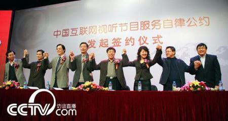 8家中央网站签署协议抵制网络不良视听节目(图)