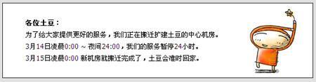 土豆网称搬迁新机房暂停服务24小时