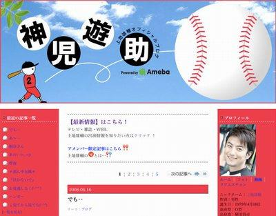 连线杂志:日本11大热门博客揭秘(组图)(2)