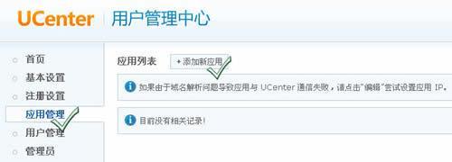 ECMall社区电子商务系统v1.0安装教程