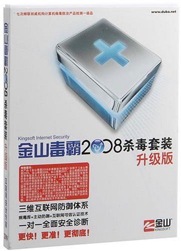 2008软件评选礼品-金山软件