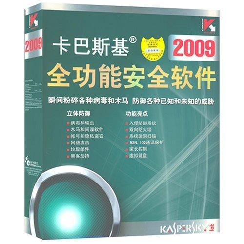 2008软件评选礼品-卡巴斯基