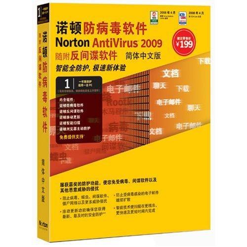 2008软件评选礼品-赛门铁克