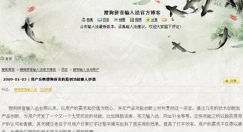 搜狗指责腾讯拼音输入法抄袭风波