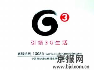 """TD新标识""""G3""""现身"""