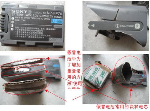 用户充电时所使用的电池np-fp70,并非随机标配的np-fp50,且内部结构