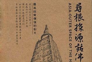 《寻根探源话佛教》