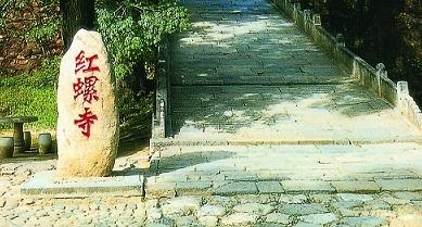 (一)专修净业:北京红螺资福寺