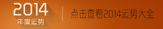 独家:唐立淇2014年狮子座运势(图)