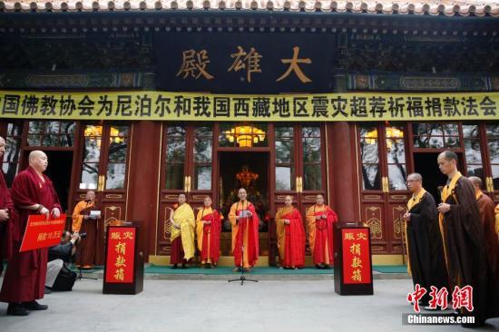 中国佛教协会举行法会为尼泊尔震灾祈福