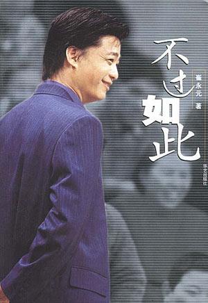 星座名人:抑郁中的名嘴-双鱼座崔永元(组图)