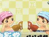 双子洗澡图