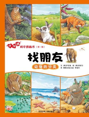 《找朋友——动物的分类》