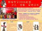 2008:少儿皮影民俗文化