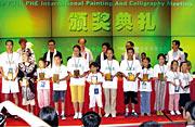 PHE国际青少年书画大会