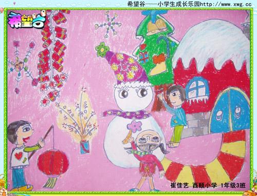 小学生画展:快乐的春节