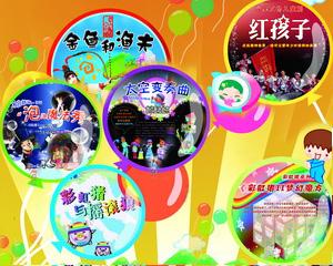 2009儿童戏剧夏令营