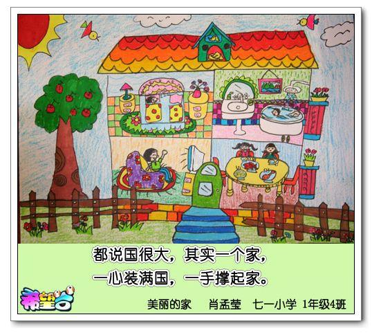 小学生画展:美丽的家