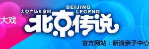 广场儿童剧《北京传说》