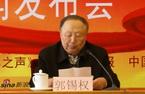 中国关心下一代工作委员会常务副主任郭锡权讲话