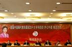 首届中国隔代教育推选活动正式启动