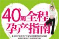 40周全程孕产指南