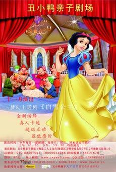 《白雪公主》海报