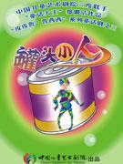《罐头小人》中国儿童艺术剧院