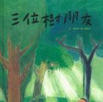《三位树朋友》
