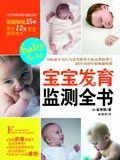 宝宝发育监测全书