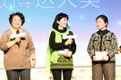 张思莱、胡萍、王玉玮获微博达人奖