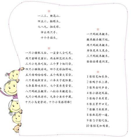 童谣:数字歌 怀孕第60天胎教