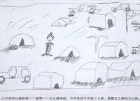 《小米历险记》内页