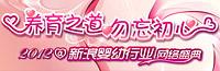 2012盛典:养育之道,勿忘初心
