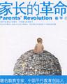 家长的革命