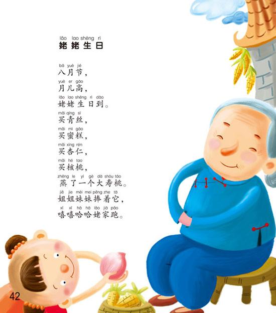 童谣:姥姥生日