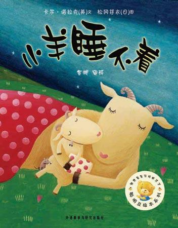 《小羊睡不着》简介(图)