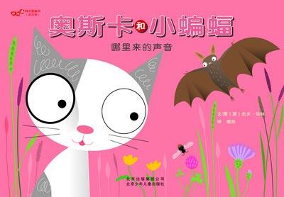 小猫奥斯卡的穿扦系列图书简介(图)