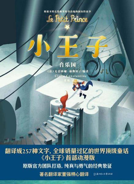 图为:图书封面-小王子第三册 音乐国 简介