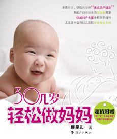 《三十几岁轻松做妈妈》作者简介