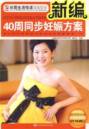 《新编40周同步妊娠方案》简介
