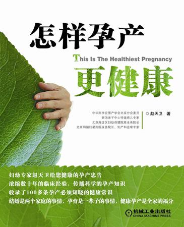 《怎样孕产更健康》封面