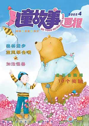 图文:《儿童故事画报》2005年第5期封面