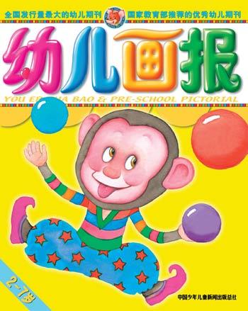 幼儿画报 2006年10月刊封面