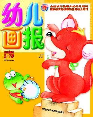 《幼儿画报》2007年5月刊封面图片