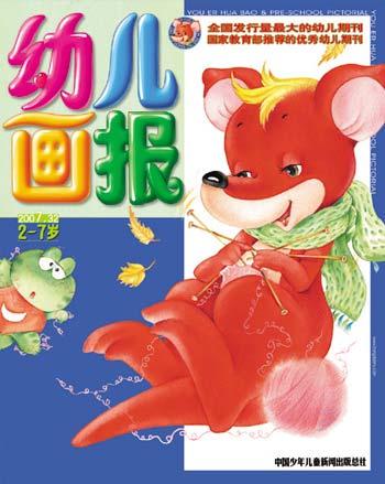 幼儿画报 2007年11月刊封面