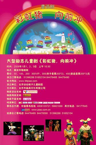 大型励志儿童剧《彩虹猪,向前冲》转战大剧场