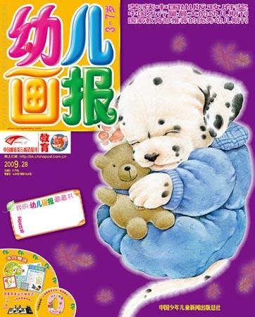 幼儿画报 2009年10月刊封面